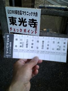 CP10東光寺(215<br />  K)