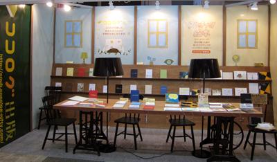 Bookfair08_1