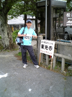 CP10 東光寺(215<br />  キロ)